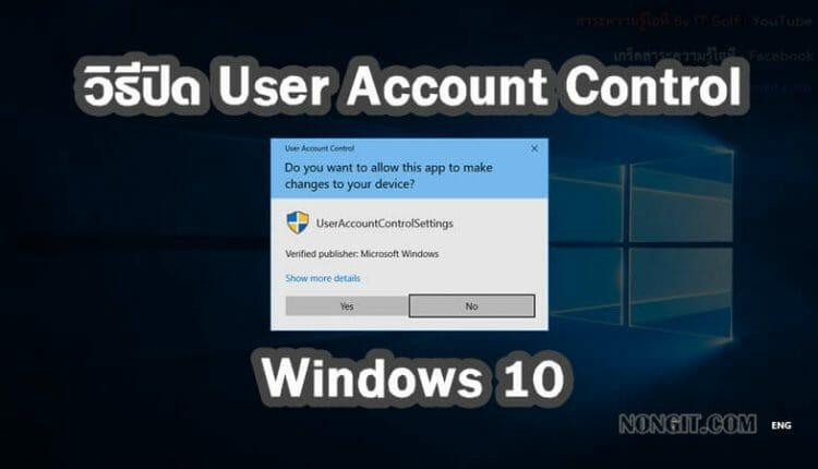 วิธีปิดUser Account Control Windows 10