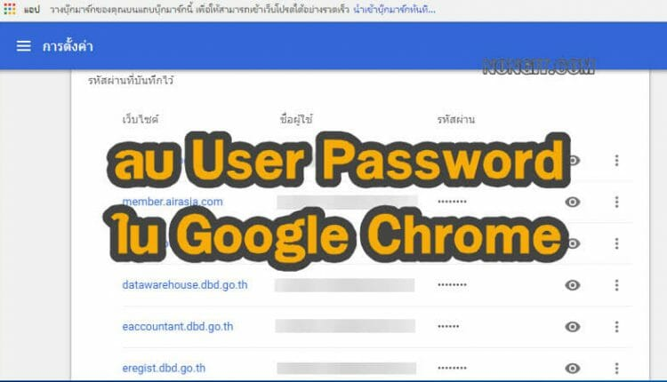 ลบ User Password ใน Chrome