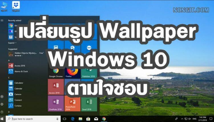 เปลี่ยนรูป Wallpaper Windows 10