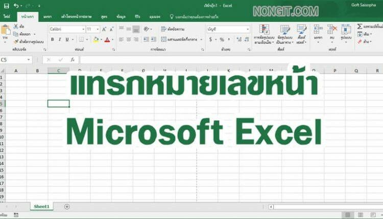แทรกเลขหน้า Microsoft Excel
