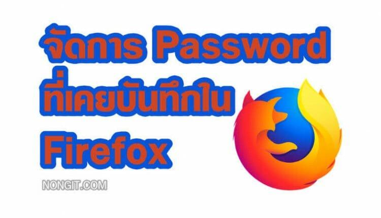 ดู Password ใน Mozilla Firefox