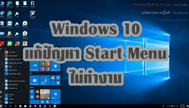 Start Menu ไม่ทำงาน Windows 10