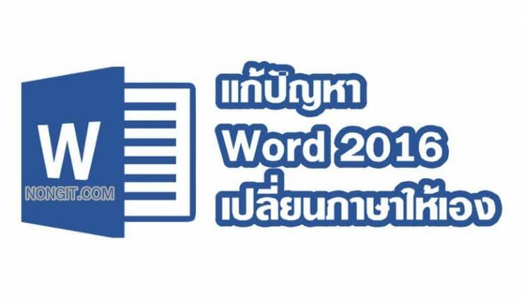 แก้ปัญหา Word 2016 เปลี่ยนภาษาให้เอง