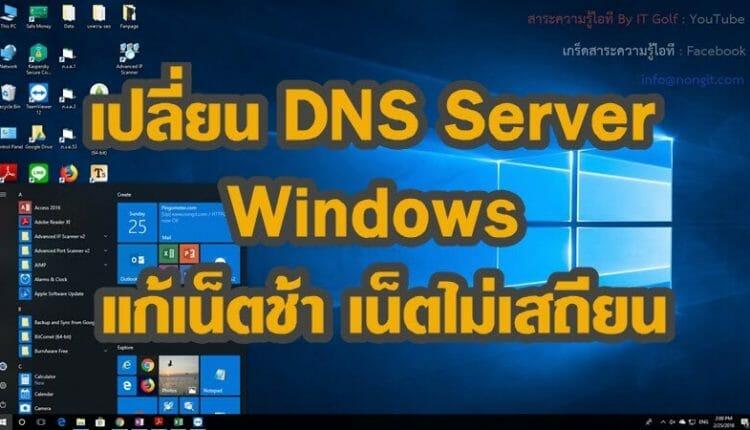 เปลี่ยน DNS Server