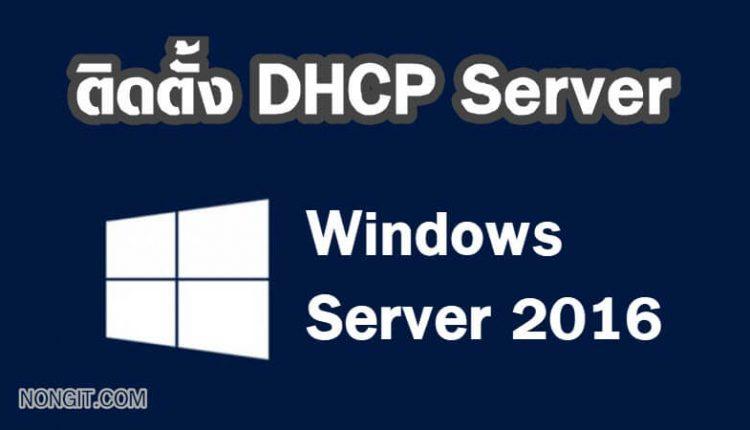 ติดตั้ง DHCP Server
