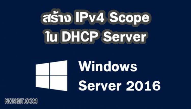 สร้าง IPv4 DHCP Scope