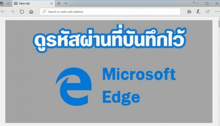 ดูรหัสที่บันทึกในMicrosoft Edge