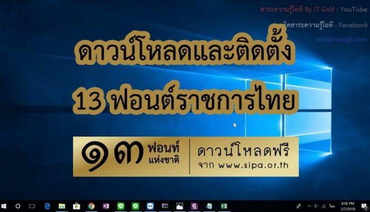 ฟอนต์มาตรฐานราชการไทย