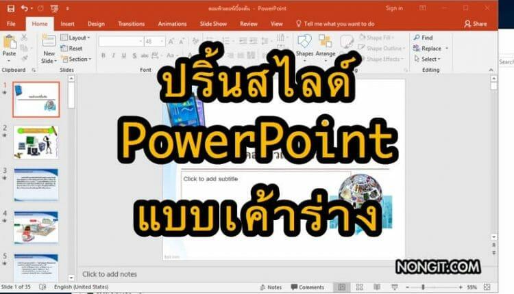 ปริ้นสไลด์ PowerPoint แบบเค้าร่าง