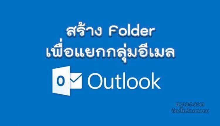 วิธีสร้าง Folder ใน Microsoft Outlook