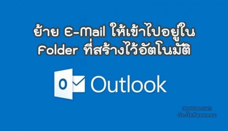ตั้งค่าให้ email ย้ายไปอยู่ใน folder อัตโนมัติ