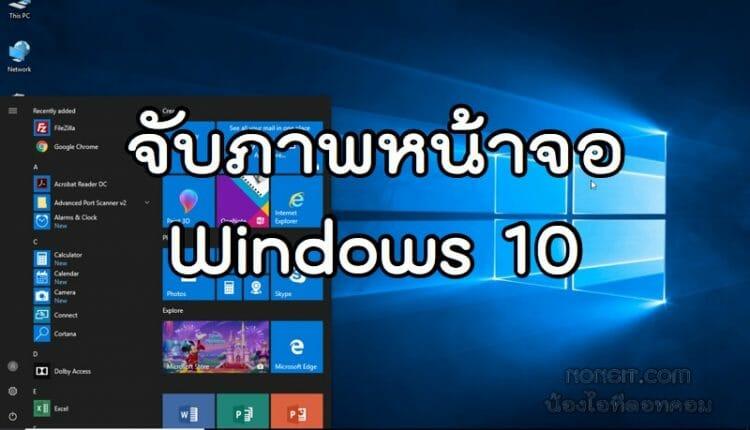 จับภาพหน้าจอ Windows 10