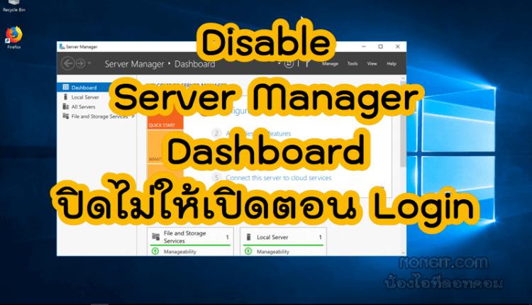 วิธีปิด Server Manager Dashboard