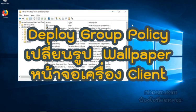 วิธี Deploy Group Policy เปลี่ยนรูป Wallpaper หน้าจอเครื่อง Client