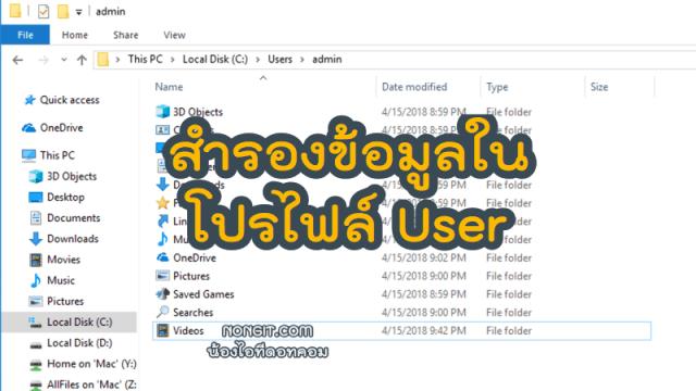 Backup ข้อมูลโปรไฟล์ User