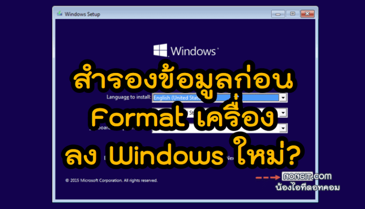 Backup ข้อมูลเครื่อง ก่อนจะล้างเครื่องลง Windows