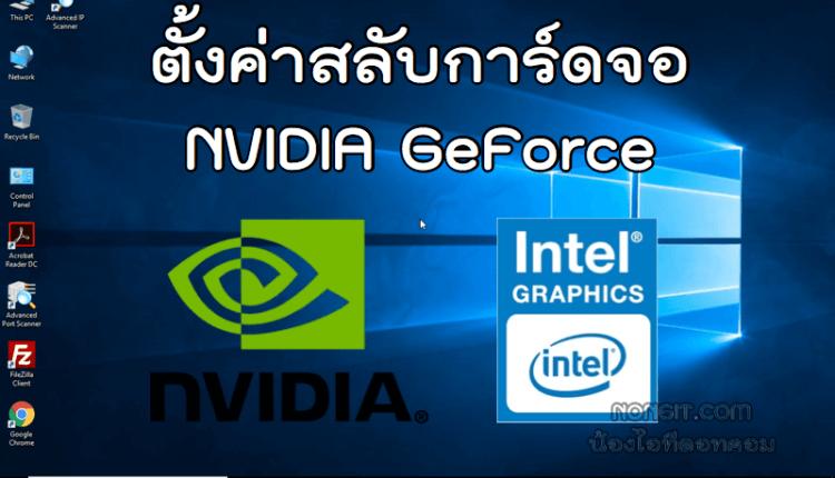 สลับการ์ดจอ NVIDIA GeForce