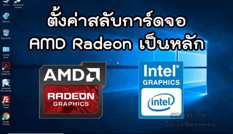 ตั้งค่าสลับการ์ดจอ AMD Radeon