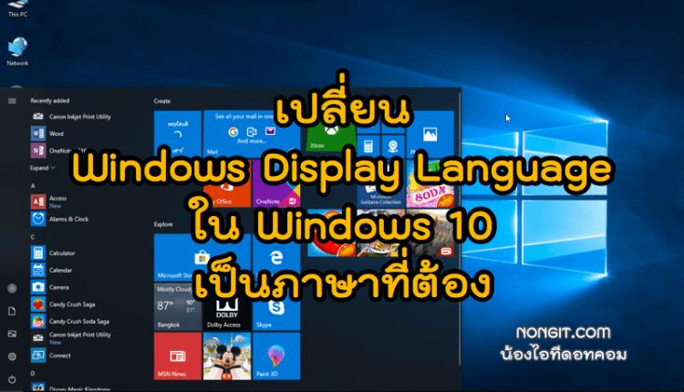 เปลี่ยน Windows Display Language