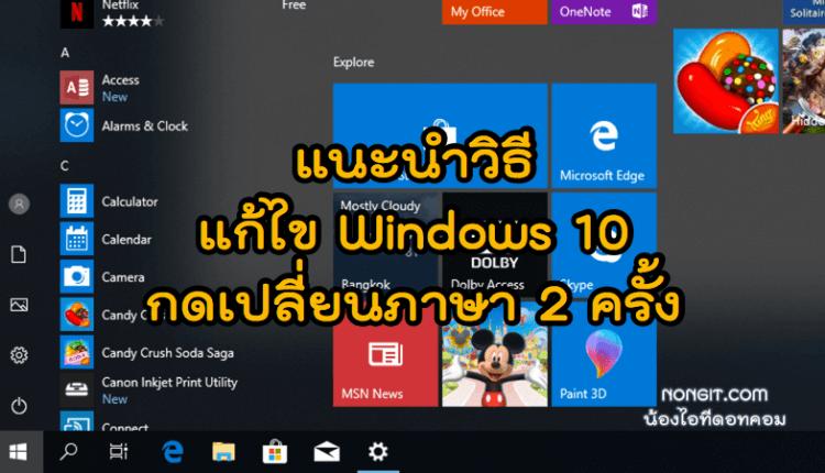 Windows 10 กดเปลี่ยนภาษา 2 ครั้ง