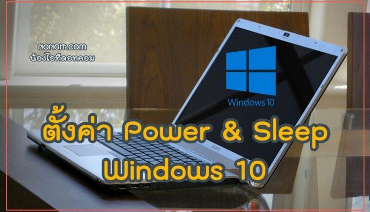 ตั้งค่า Power & Sleep ใน Windows 10