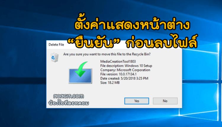 Delete Confirmation Dialog