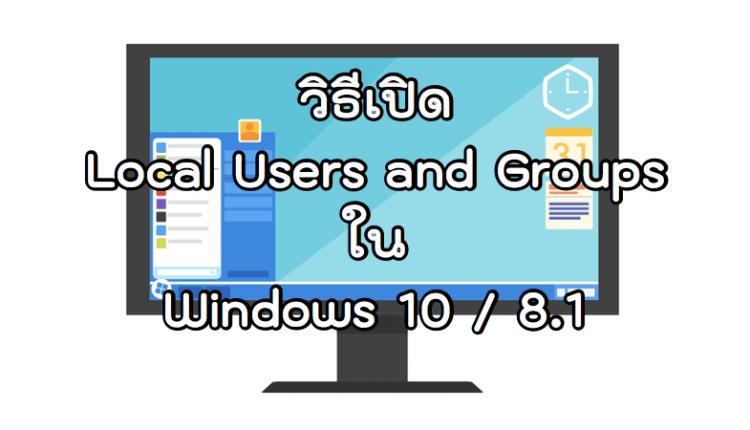 วิธีเปิด Local Users and Groups ใน Windows 10