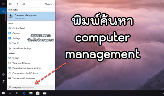 Search computer management