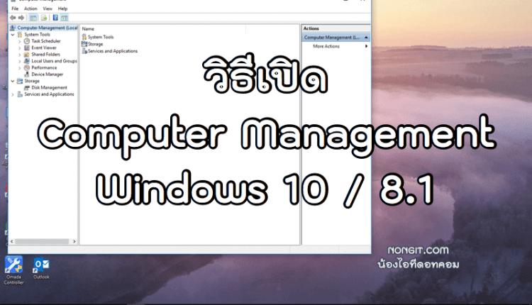 วิธีเปิด Computer Management Windows 10