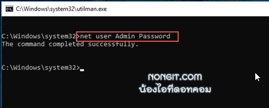 net user reset password windows 10