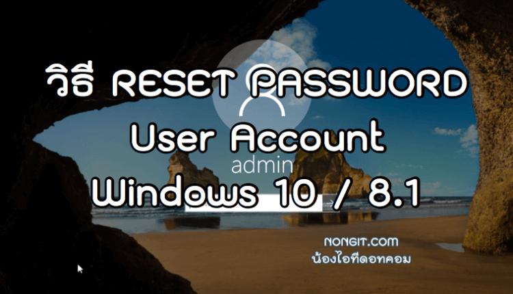 วิธี Reset Password Windows 10