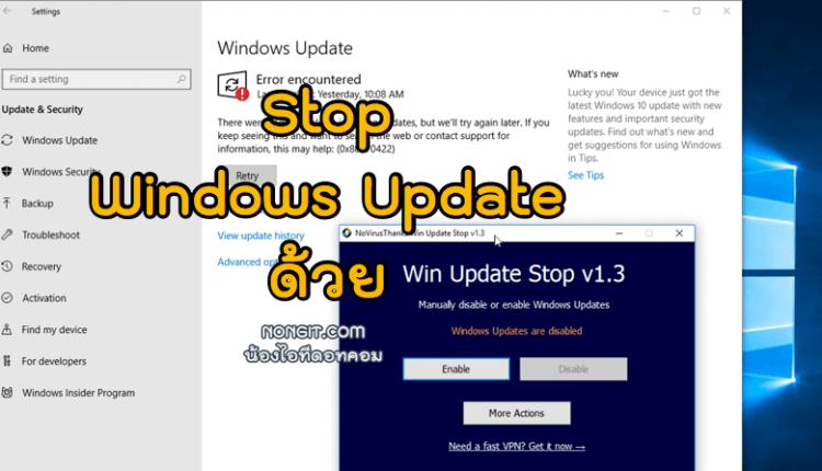 ปิด Windows Update ด้วยWin Update Stop