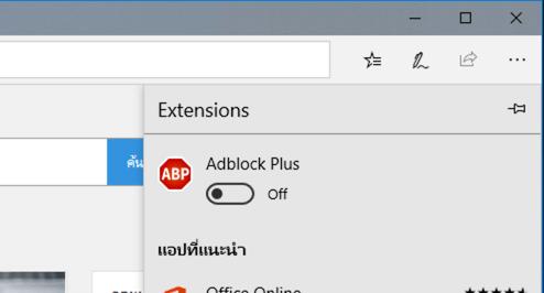 วิธีปิด adblock MicrosoftEdge