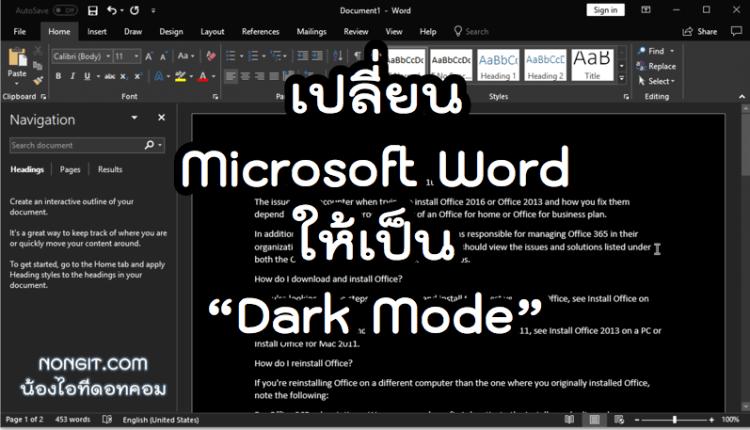 เปลี่ยน Microsoft Word ให้เป็น Dark Mode