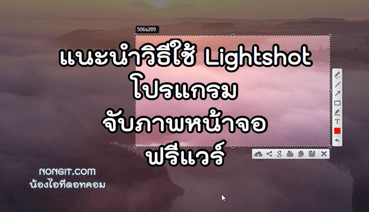 วิธีใช้ Lightshot