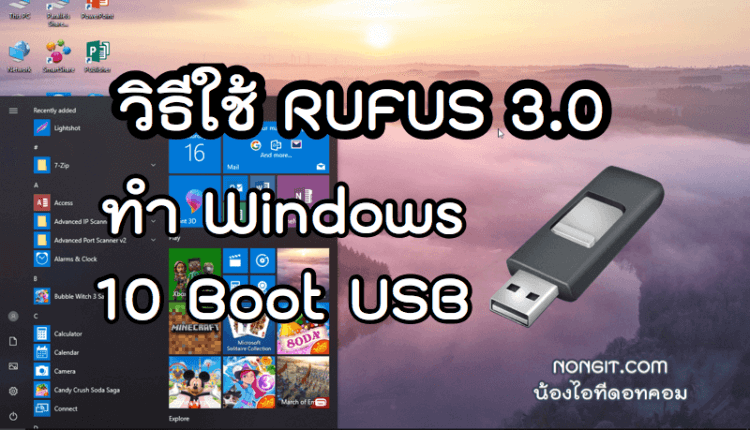 วิธีทำ Windows 10 Boot Usb ด้วย Rufus