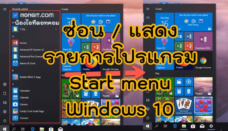ซ่อนรายการโปรแกรม Start Menu Windows 10