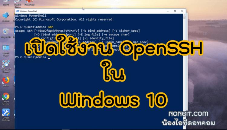 วิธีติดตั้ง OpenSSH Windows 10