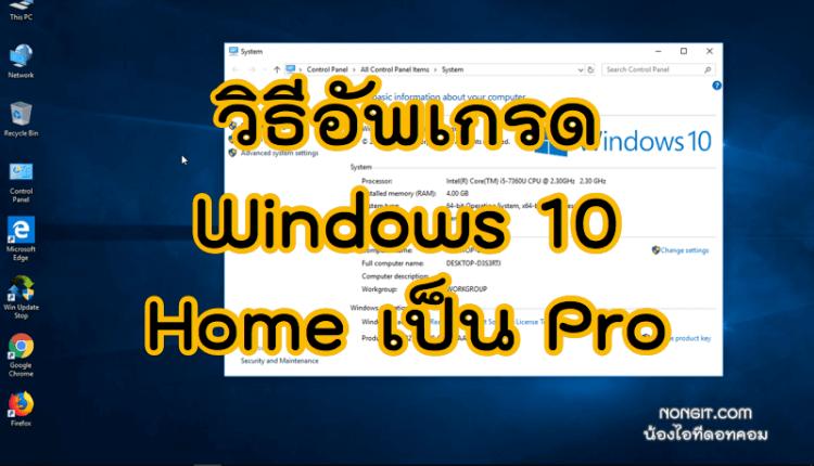 วีธีอัพเกรด Windows 10 Home ให้เป็น Pro
