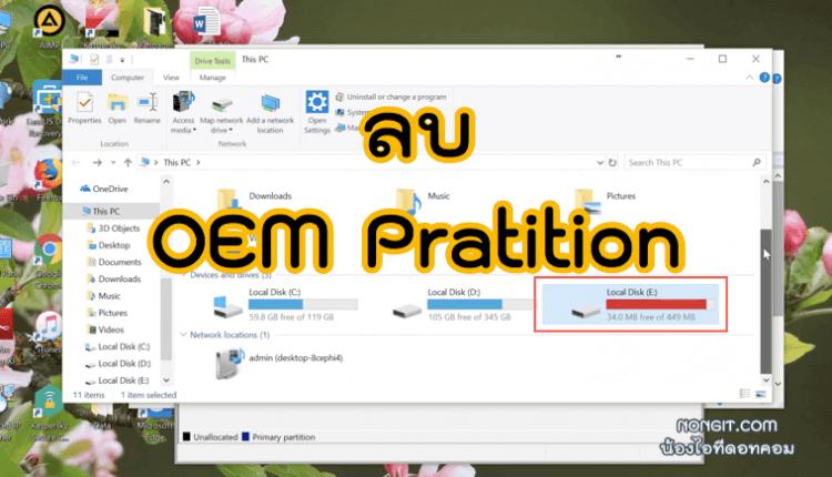 วิธีลบ OEM Pratition Windows 10