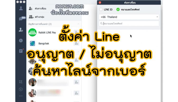 ตั้งค่าอนุญาต / ไม่อนุญาต ค้นหา Line จากหมายเลขโทรศัพท์