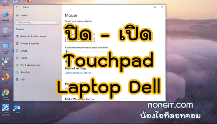 วิธีเปิด / ปิด Touchpad ในแล็ปท็อป Dell