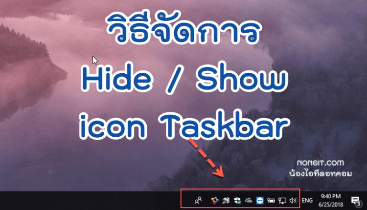 วิธีซ่อน Icon taskbar Windows 10
