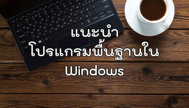 โปรแกรมพื้นฐาน Windows