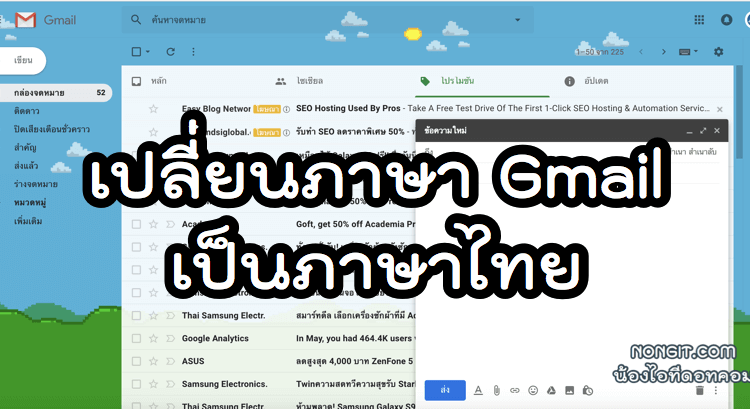 เปลี่ยน Gmail เป็นภาษาไทย