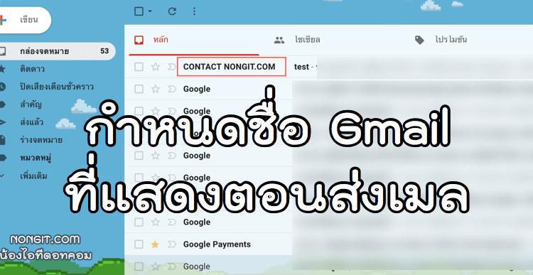 กำหนดชื่ออีเมล Gmail ที่แสดงตอนส่งอีเมล
