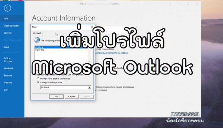เพิ่มโปรไฟล์ Microsoft Outlook