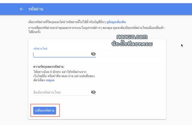 วิธีเปลี่ยนรหัส Gmail