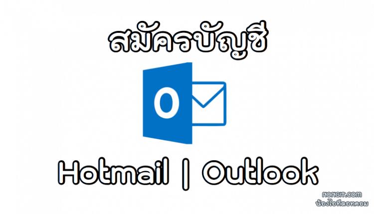 วิธีสมัคร Hotmail.com
