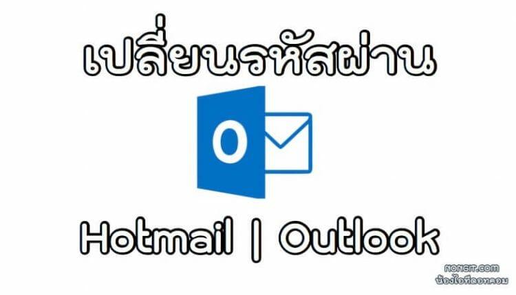วิธีเปลี่ยนรหัส Hotmail